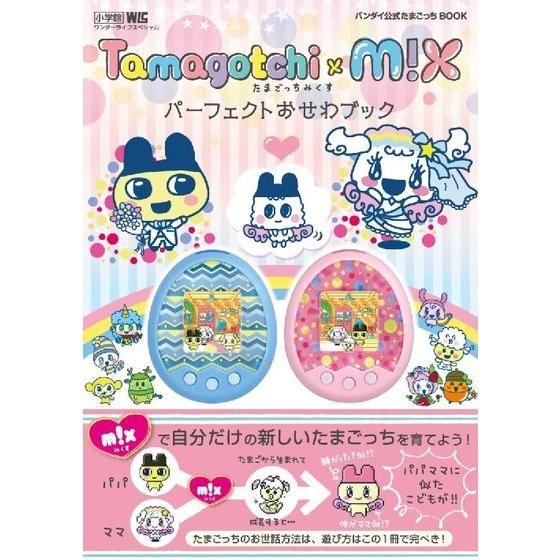 Tamagotchi m!x パーフェクトおせわ Melody パープル セット【送料無料】