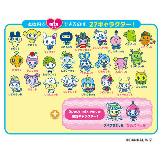 Tamagotchi m!x パーフェクトおせわ  Spacy ブルーセット【送料無料】