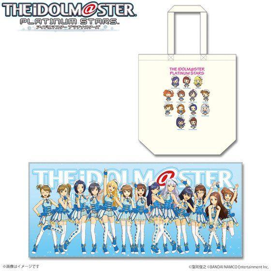 アイドルマスター プラチナスターズ コミックマーケット90サマーセット