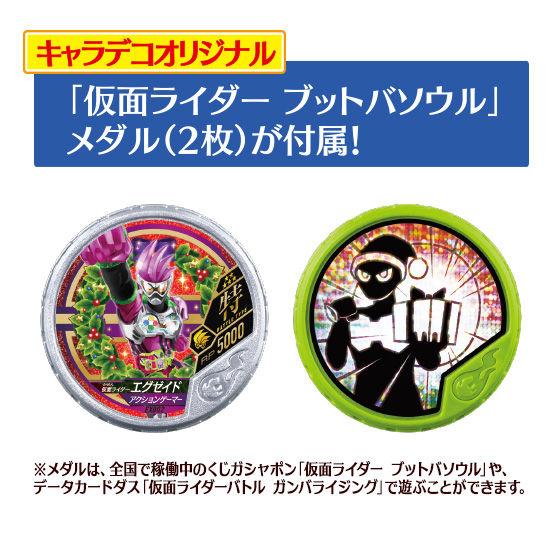 キャラデコクリスマス 仮面ライダーエグゼイド (チョコクリーム)