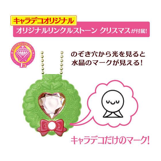 キャラデコクリスマス 魔法つかいプリキュア!(チョコクリーム)