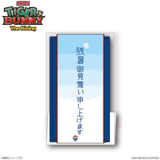 劇場版TIGER & BUNNY-The Rising- ドットビット夕涼みセット