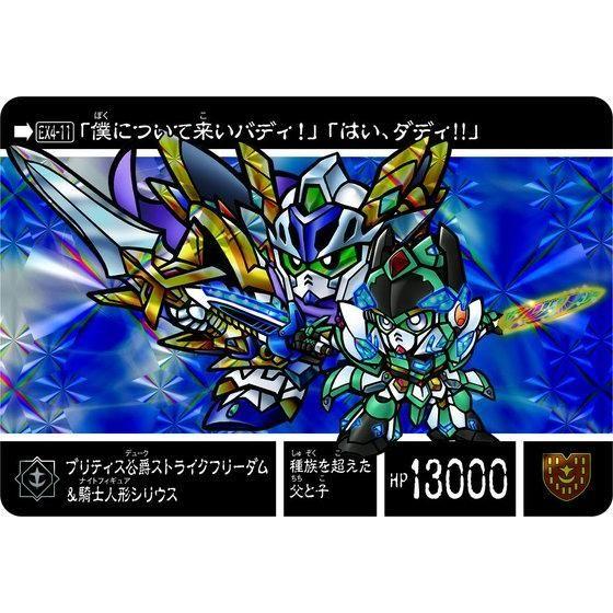 新約SDガンダム外伝 救世騎士伝承EX 決戦の雷龍剣