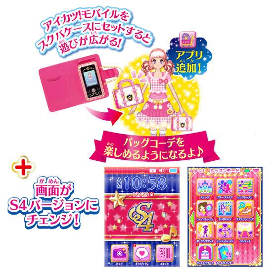 アイカツ!モバイル専用 スクバケース feat.S4