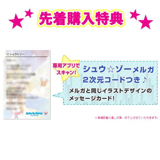 SHOW BY ROCK!! メルガバッジ vol.2(シュウ☆ゾー メルガ メッセージカード付き)