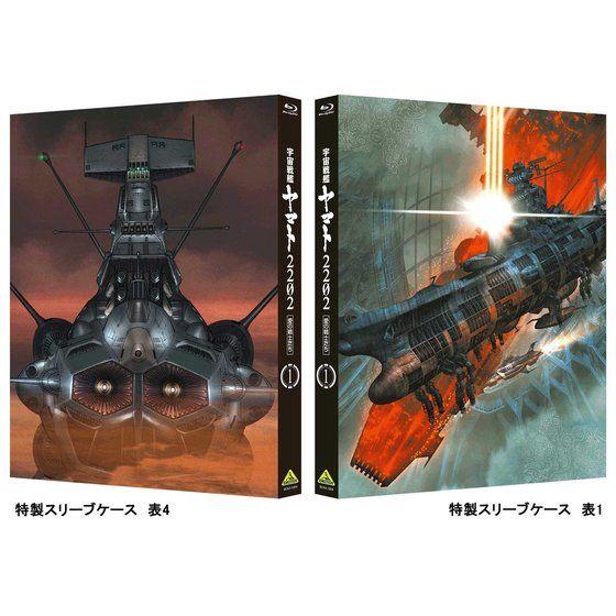 宇宙戦艦ヤマト2202 Blu-ray 愛の戦士たち 1 特別限定版