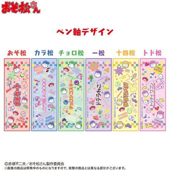 おそ松さん イヤミカートペン(単品) 【プレミアムバンダイ限定】