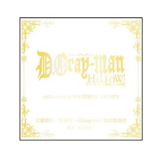 D.Gray-man HALLOW×MATERIAL CROWN アレン・ウォーカーイメージリング【1月お届け】