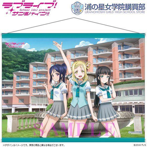 【浦の星女学院購買部】ラブライブ!サンシャイン!! オリジナルB2タペストリー vol.2