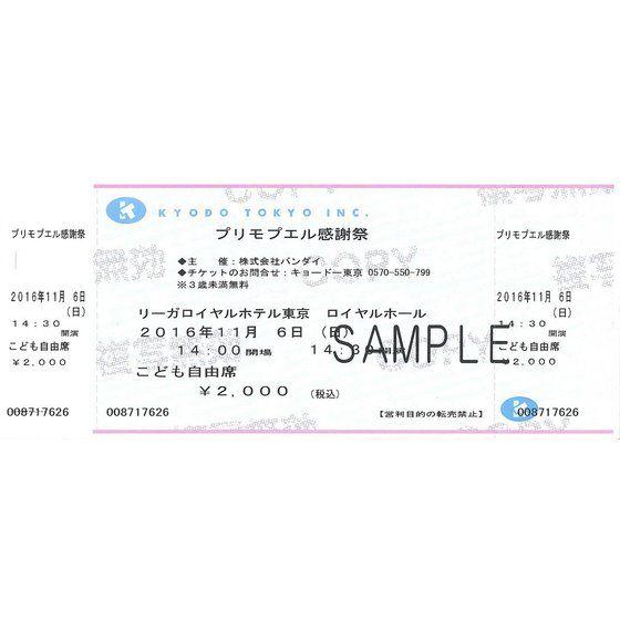 プリモプエル感謝祭2016チケット【子供】