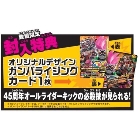 ニンテンドー3DS オール仮面ライダー ライダーレボリューション 超エグゼイドボックス