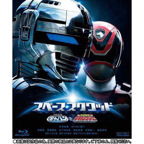 【Blu-ray】スペース・スクワッド ギャバンVSデカレンジャー&ガールズ・イン・トラブル レーザーブレードオリジン版