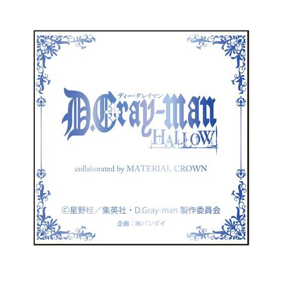 D.Gray-man HALLOW×MATERIAL CROWN 神田ユウイメージリング【2月お届け】