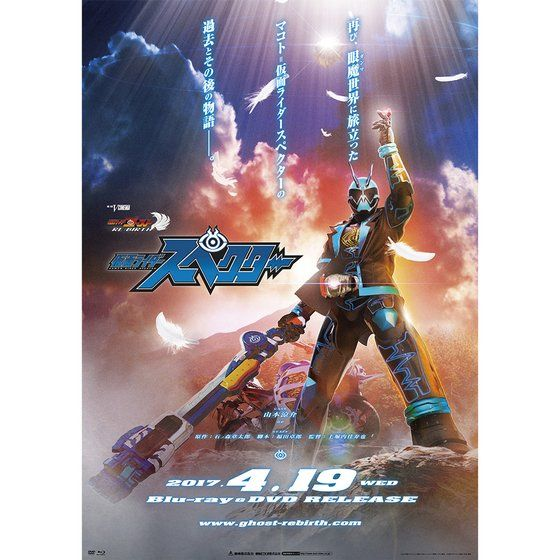 【DVD】仮面ライダーゴースト ゴーストRE:BIRTH 仮面ライダースペクター DXシンスペクターゴーストアイコン版
