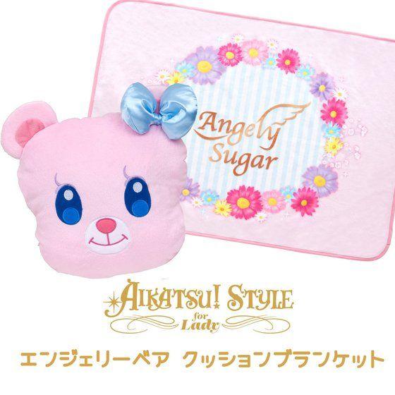 AIKATSU!STYLE for Lady エンジェリーベアクッションブランケット