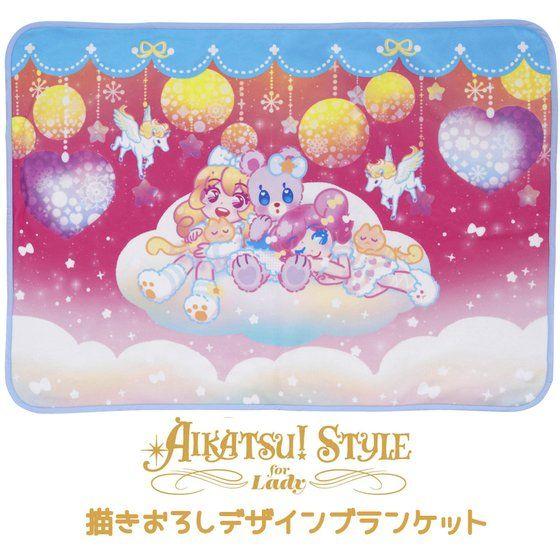 AIKATSU!STYLE for Lady 描きおろしデザインブランケット