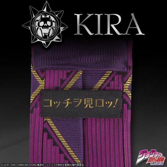 吉良吉影 ネクタイ KIRA's tie 【2017年3月発送分】