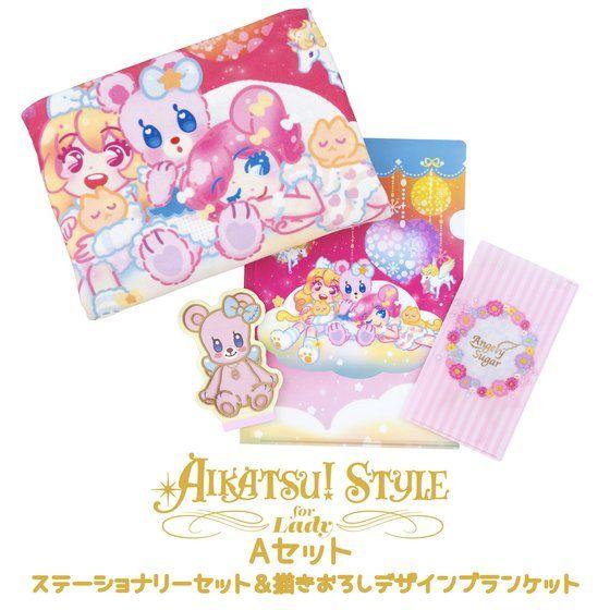 AIKATSU!STYLE for Lady エンジェリーシュガー Aセット(ステーショナリーセット&描きおろしデザインブランケット)