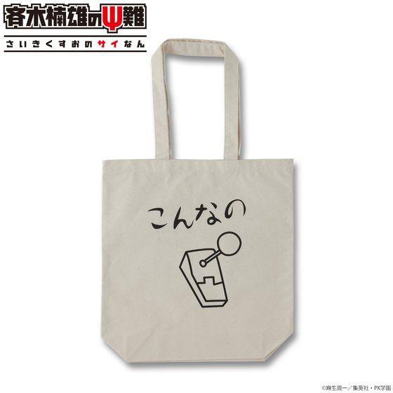 斉木楠雄のΨ難 トートバッグ
