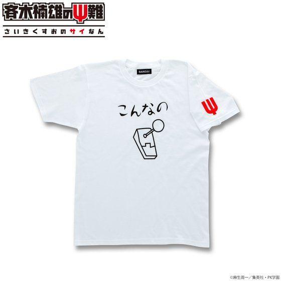 斉木楠雄のΨ難 こんなのTシャツ