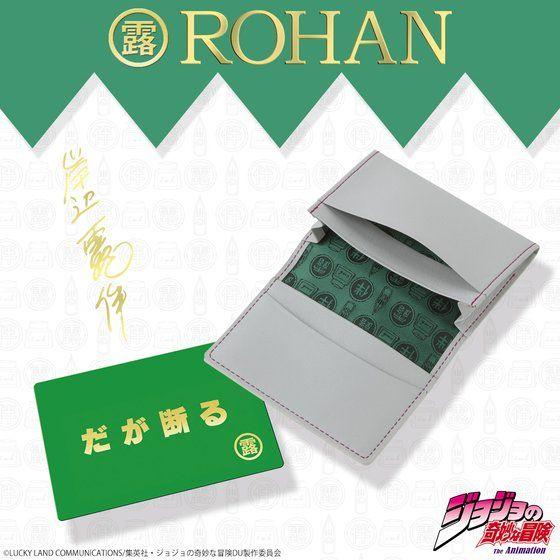 岸辺露伴 ROHAN's レザーカードケース(名刺入れ)