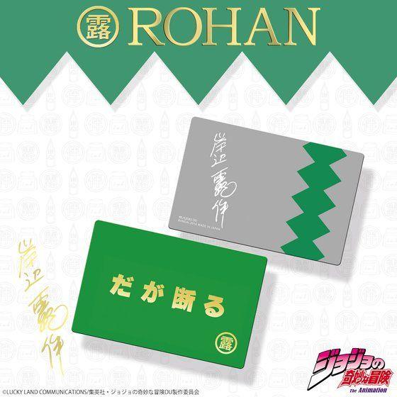 岸辺露伴 ROHAN's レザーコインケース