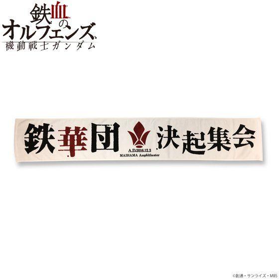 機動戦士ガンダム 鉄血のオルフェンズ 鉄華団決起集会 マフラータオル