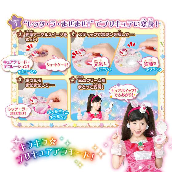 キラキラ☆プリキュアアラモードの画像 p1_27