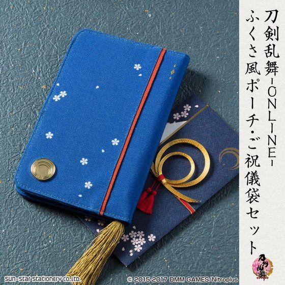 刀剣乱舞-ONLINE- ふくさ風ポーチ・ご祝儀袋セット(全3種)【プレミアムバンダイ限定】
