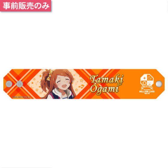 【2次 LIVE直前販売】アイドルマスター ミリオンライブ!4thLIVE 公式プロデュースリストバンド(4thLIVE Ver.)