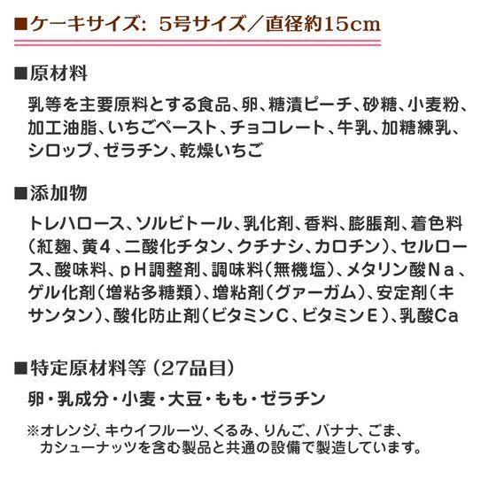 キャラデコお祝いケーキ ポケットモンスター サン&ムーン(5号サイズ)