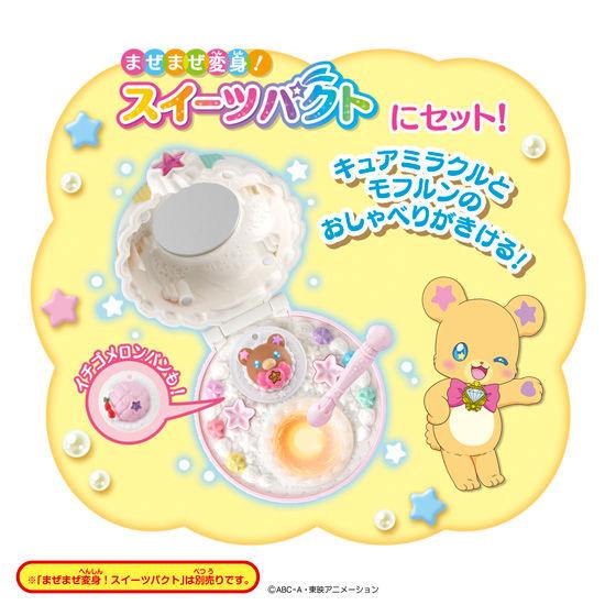キラキラ☆プリキュアアラモードの画像 p1_7
