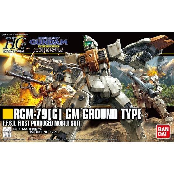 HGUC 1/144 陸戦型ジム