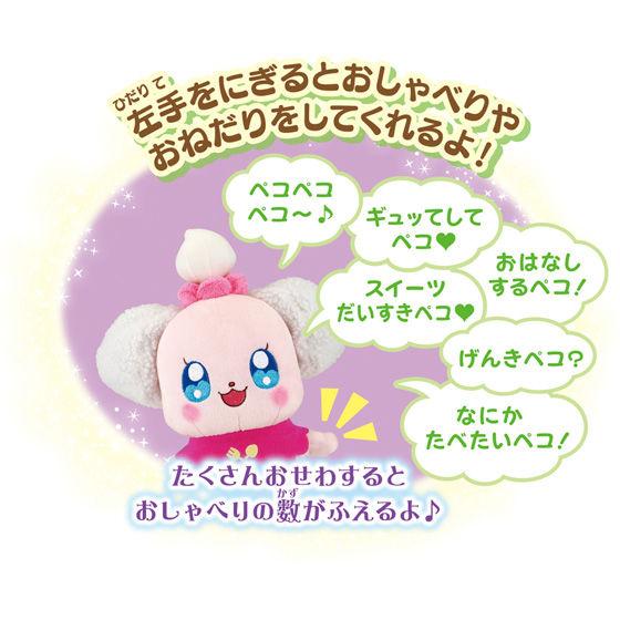 キラキラ☆プリキュアアラモード いただきますペコリン