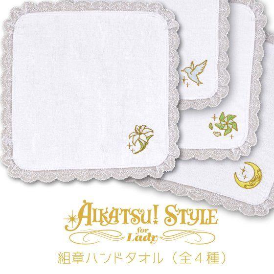 AIKATSU!STYLE for Lady  組章ハンドタオル(全4種)