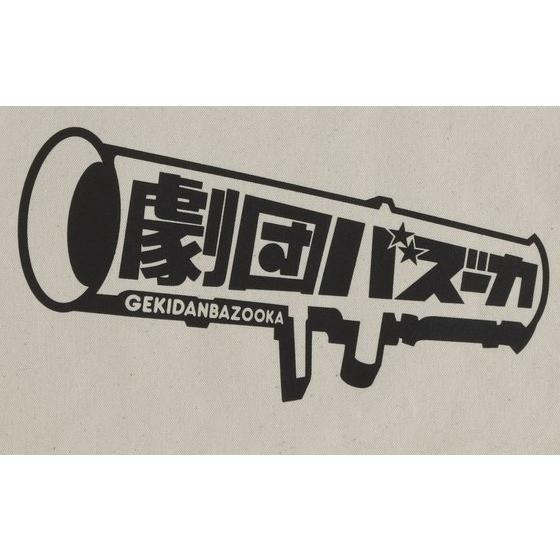 「舞台 さらば俺たち賞金稼ぎ団」劇団バズーカ トートバッグ(ナチュラル)