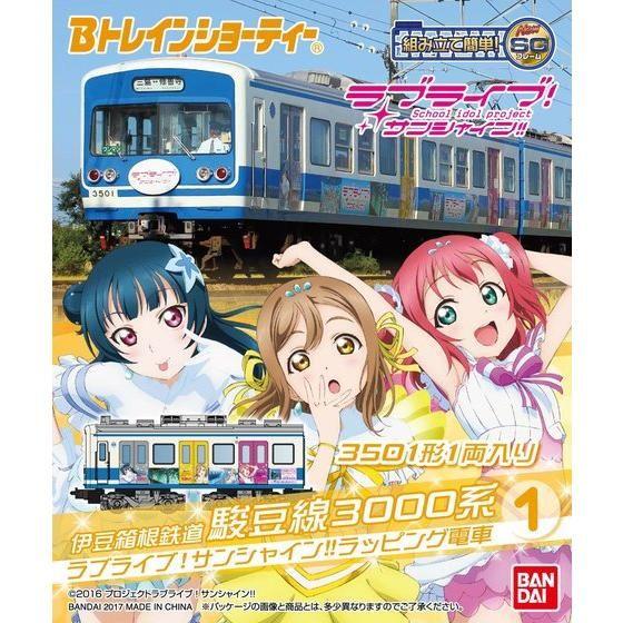Bトレインショーティー 伊豆箱根鉄道3000系「ラブライブ!サンシャイン!!」ラッピング電車1