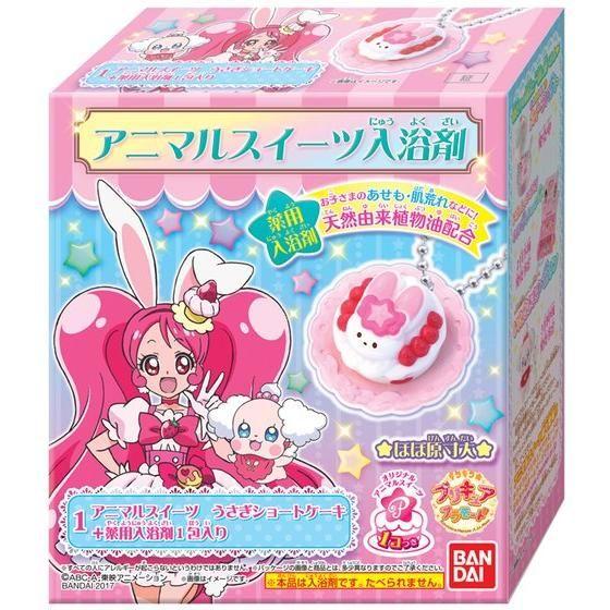 キラキラ☆プリキュアアラモード アニマルスイーツ入浴剤