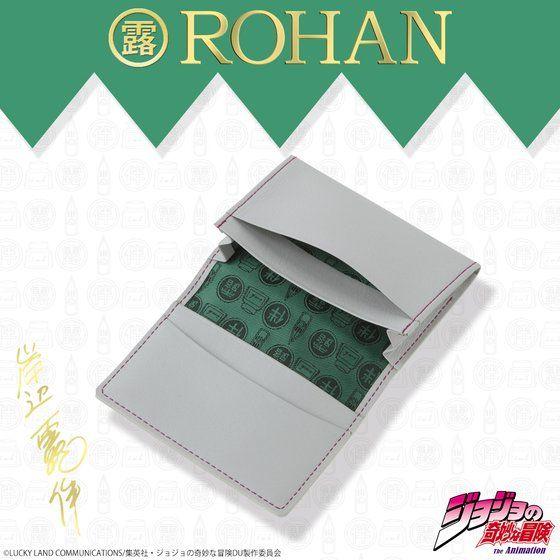 岸辺露伴 ROHAN's レザーカードケース(名刺入れ) 【2017年5月発送分】