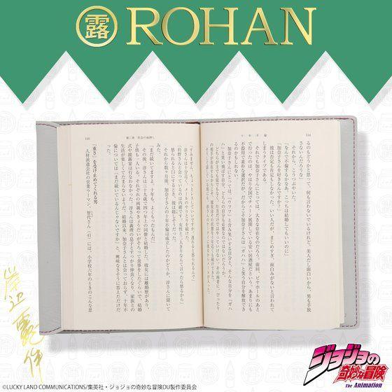 岸辺露伴 ROHAN's レザーブックカバー 【2017年5月発送分】
