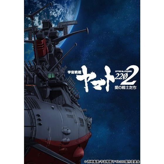 宇宙戦艦ヤマト2202 Blu-ray 愛の戦士たち 1 特別限定版【2次受注】