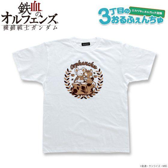 機動戦士ガンダム 鉄血のオルフェンズ 3丁目のおるふぇんちゅ Tシャツ