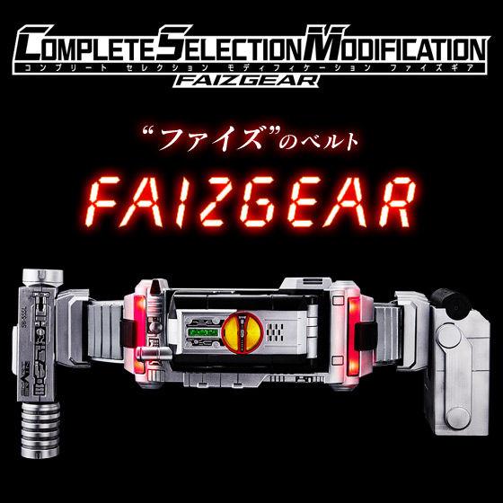 【抽選販売】仮面ライダー555 COMPLETE SELECTION MODIFICATION FAIZGEAR(CSMファイズギア)
