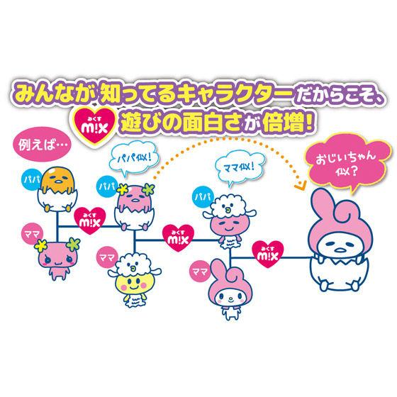 Tamagotchi m!x サンリオキャラクターズ m!x ver.セット