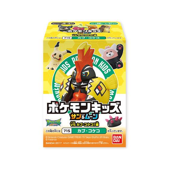 ポケモンキッズサン&ムーン VS カプ・コケコ!編
