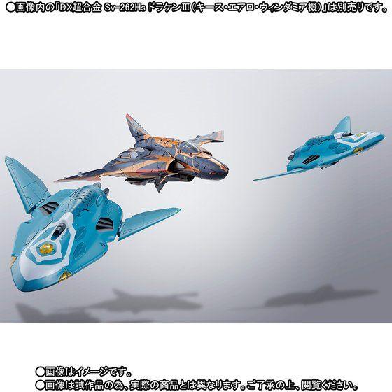 DX超合金 Sv-262Hs ドラケンIII(キース・エアロ・ウィンダミア機)用リル・ドラケン&ミサイルポッド