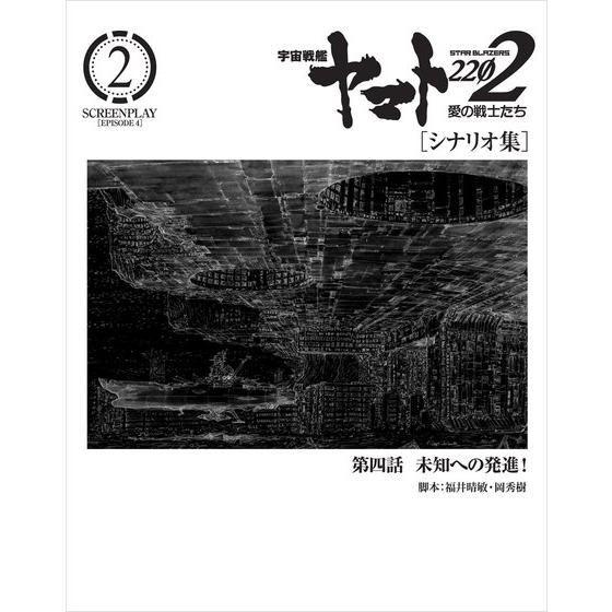 宇宙戦艦ヤマト2202 愛の戦士たち 2 特別限定版