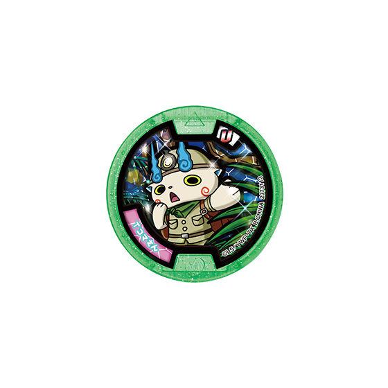 妖怪ヌーマガジン02 〜失われた「おうごん」の謎〜