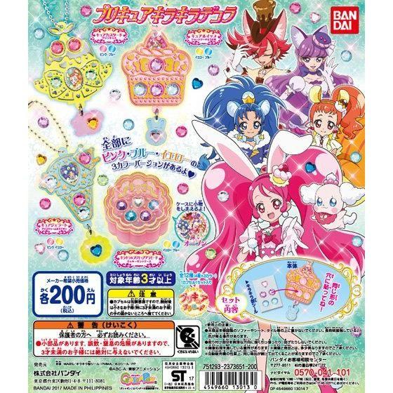 キラキラ☆プリキュアアラモード プリキュアキラキラデコラ