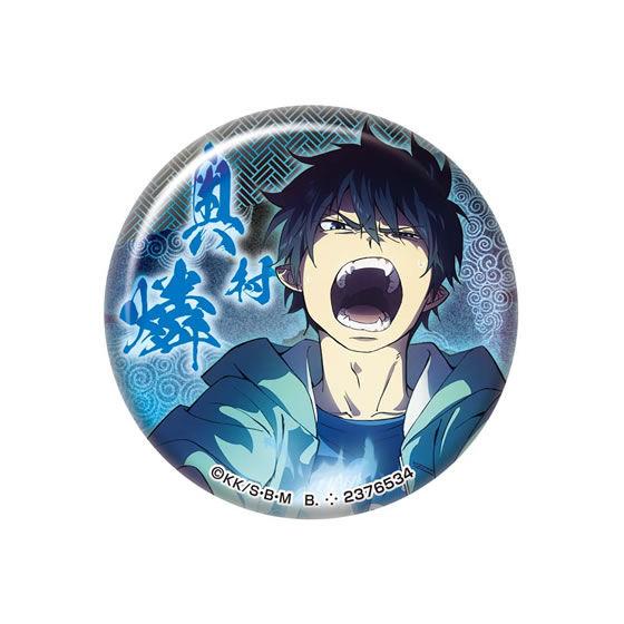 【mini】青の祓魔師缶バッジ